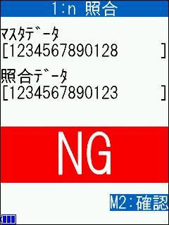 1:n照合 NG画面